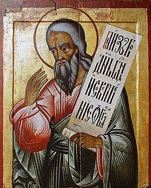 Icon of the prophet Amos.